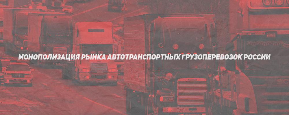 Монополизация рынка автотранспортных грузоперевозок России