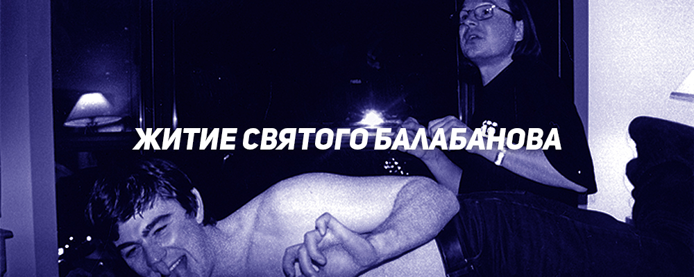 Житие святого Балабанова