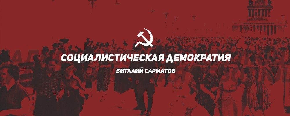 Социалистическая демократия