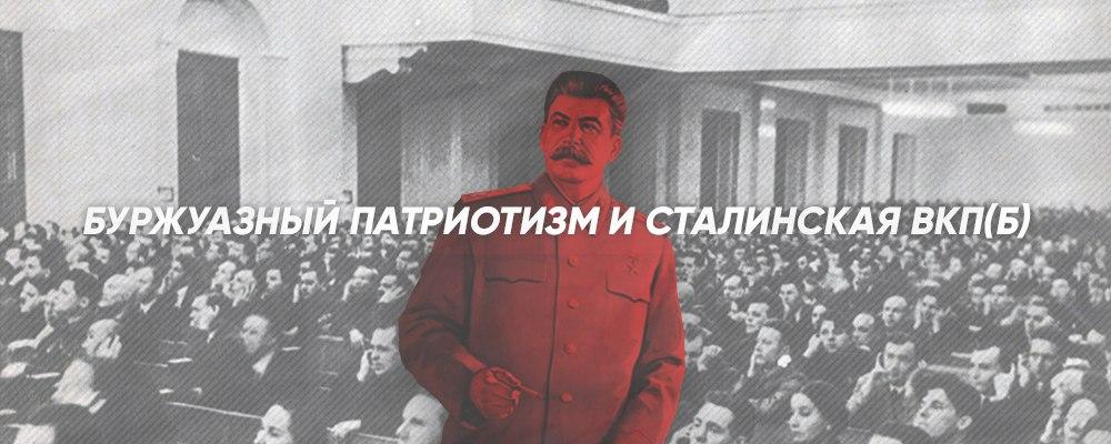 Буржуазный патриотизм и сталинская ВКП(б)