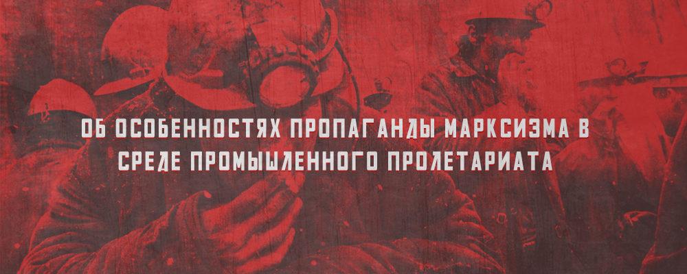 Об особенностях пропаганды марксизма в среде промышленного пролетариата
