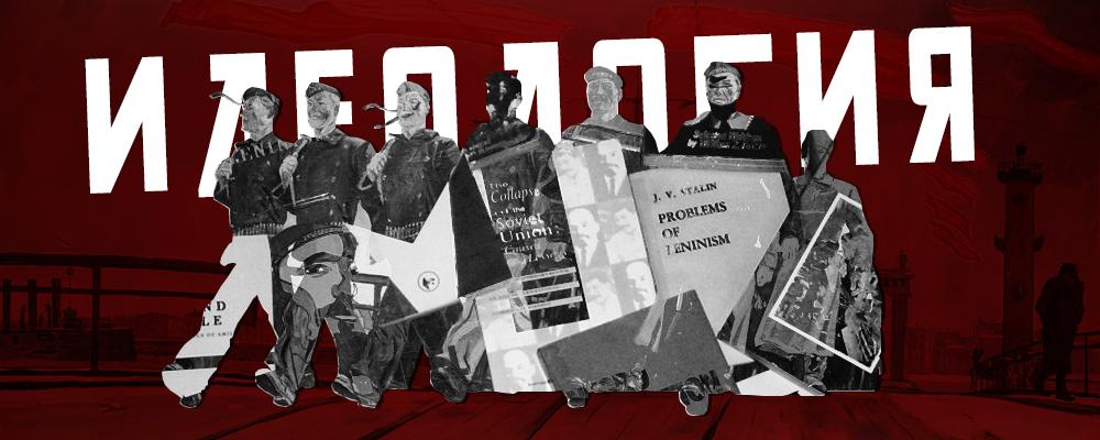 Идеология в классовом обществе: что это и как с ней бороться?