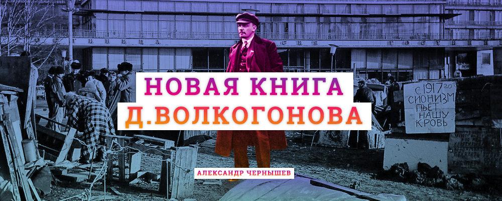 Новая книга Д. Волкогонова