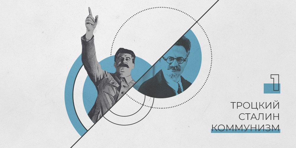 Троцкий, Сталин и коммунизм. Часть 1