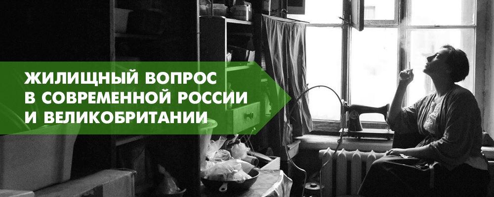 Некоторые аспекты жилищного вопроса в современной России и Великобритании