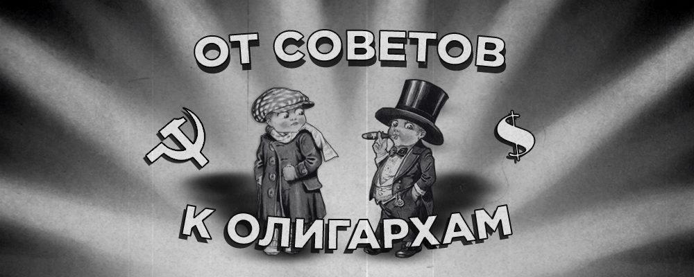 Статобзор: От Советов к олигархам: неравенство и собственность в России, 1905–2016
