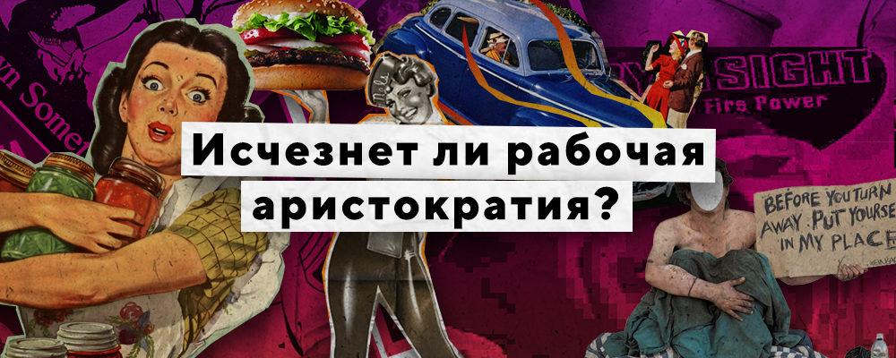 Статобзор: Исчезнет ли рабочая аристократия?