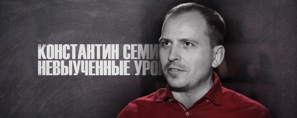 Константин Семин: невыученные уроки