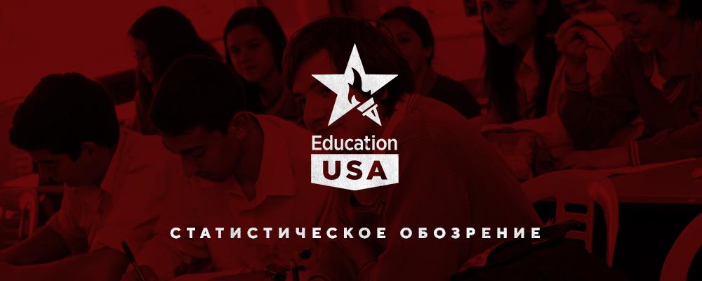 Статистическое обозрение: Образование в США