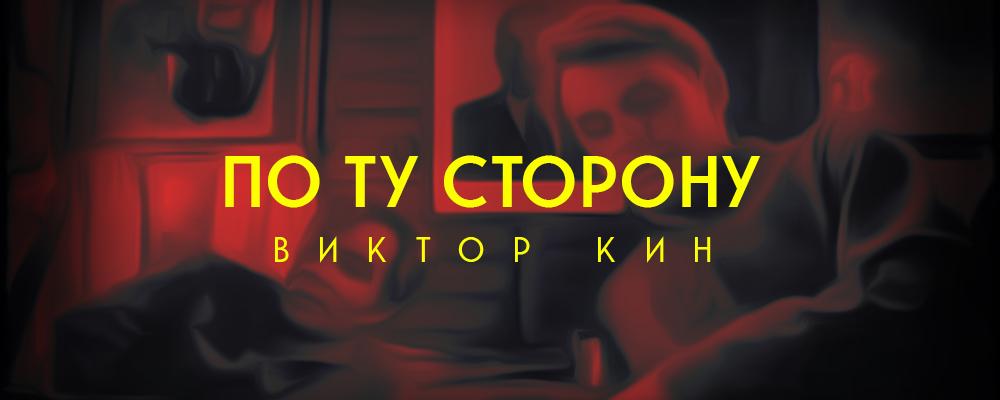 Литературный обзор: Роман «По ту сторону». Виктор Кин, 1928 г.