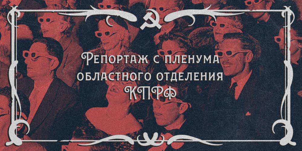 Репортаж с пленума областного отделения КПРФ