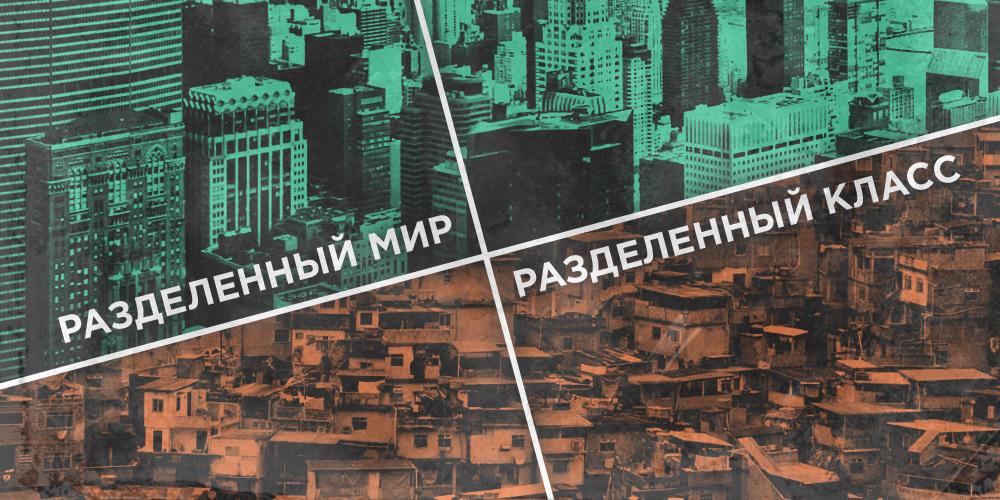 Разделенный мир. Разделенный класс: глобальная политическая экономия и стратификация труда при капитализме