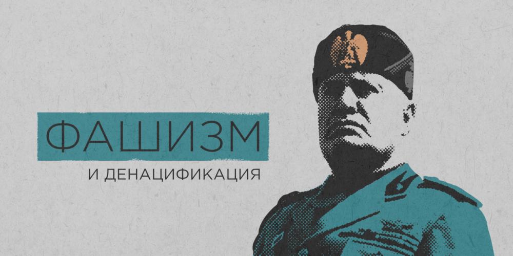 Фашизм и денацификация: историческая память и ревизионизм