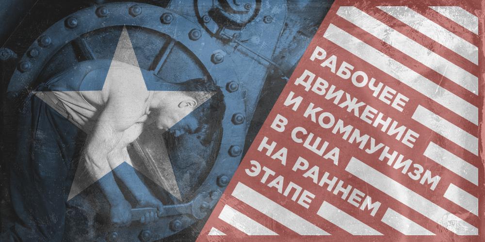 Рабочее движение и коммунизм в США на раннем этапе