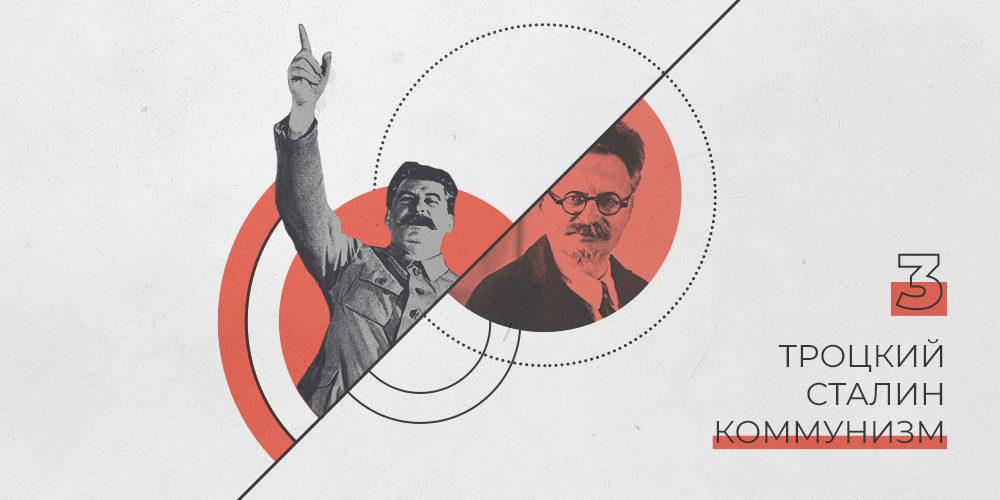 Троцкий, Сталин и коммунизм. Часть 3