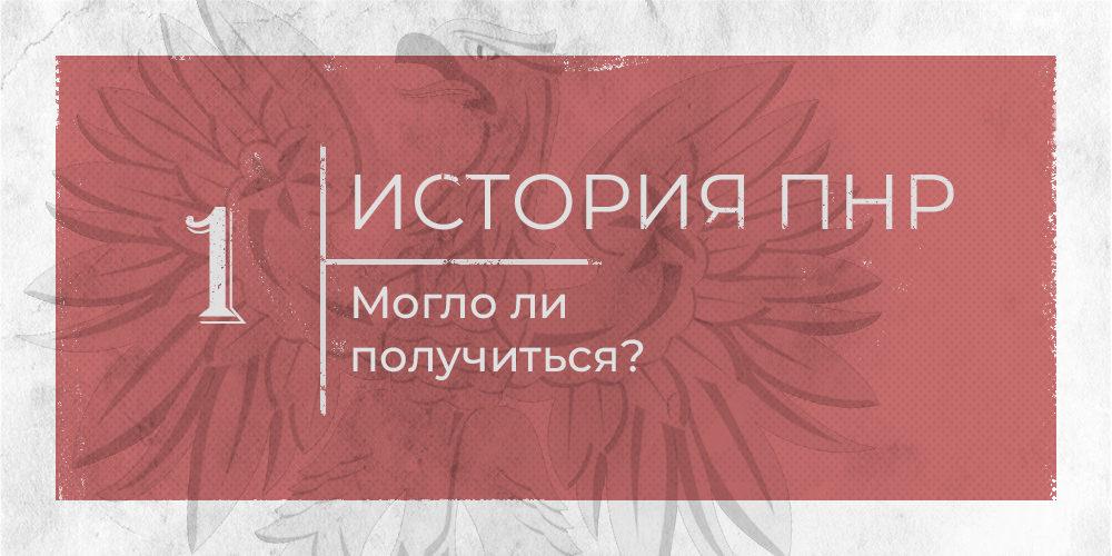 """""""Могло ли получиться?"""" Очерк общественной истории Польской народной республики"""