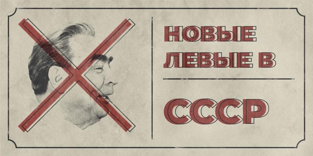 «Новые левые» в ССCР