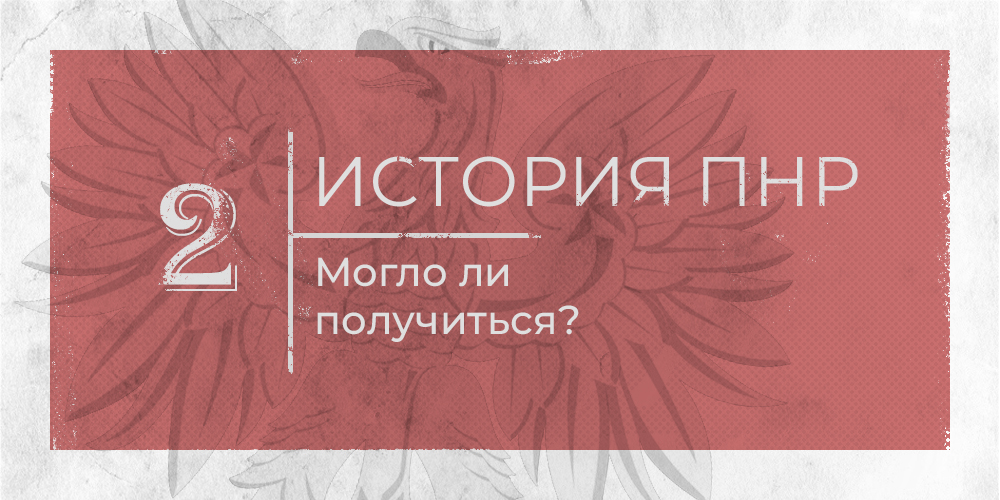 Могло ли получиться? Очерк общественной истории Польской народной республики. Часть 2