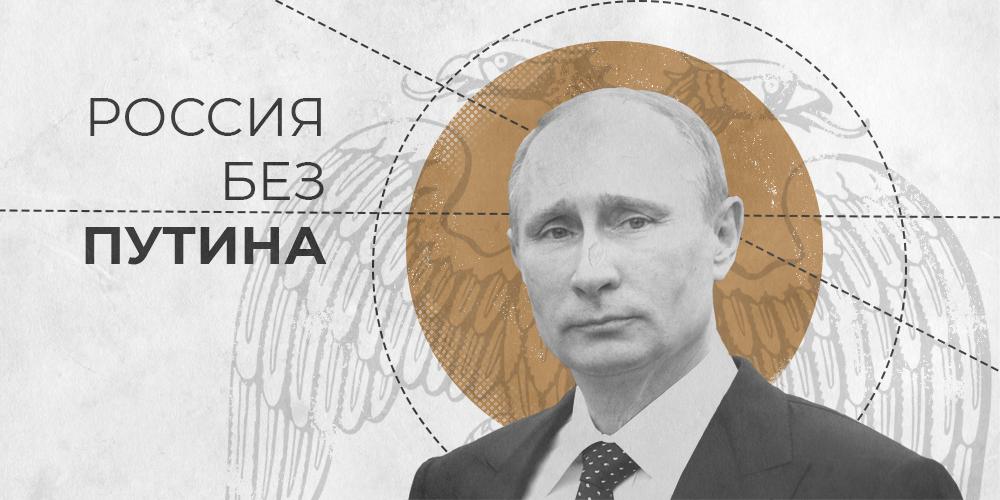Рецензия на книгу Тони Вуда «Россия без Путина»