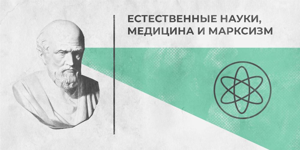 Естественные науки, медицина и марксизм