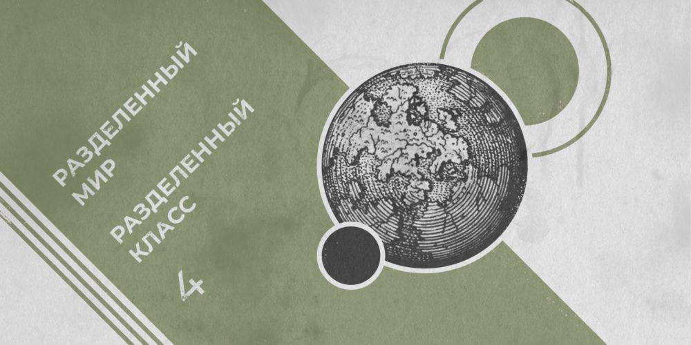 Разделенный мир. Разделенный класс: Глава IV. Марксизм или евромарксизм?