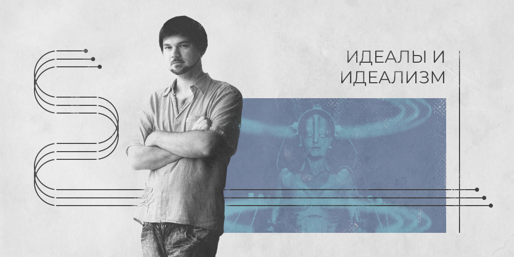 Виктор Аргонов: идеалы и идеализм
