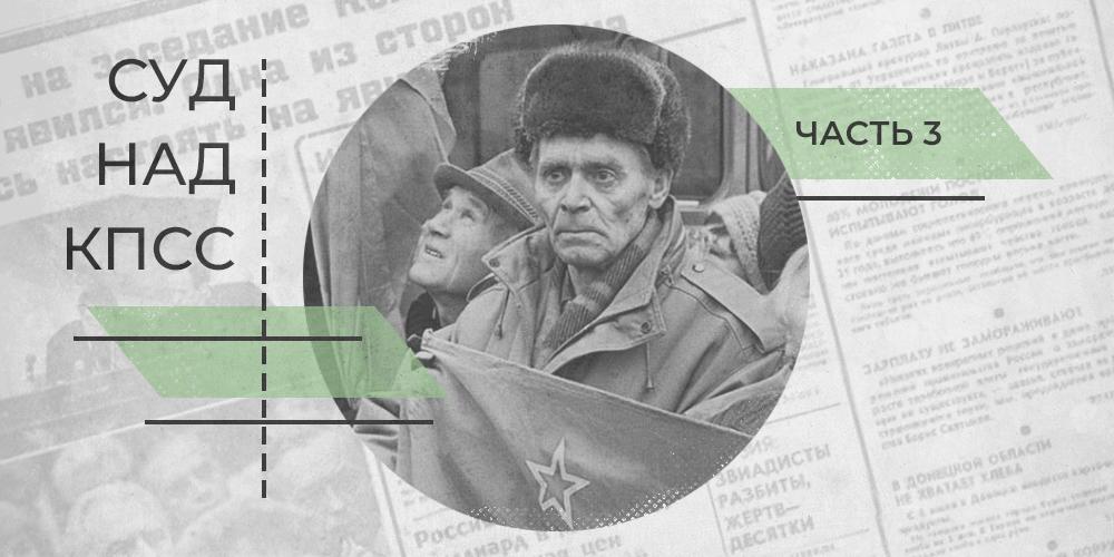 Последний «Московский процесс» Часть III