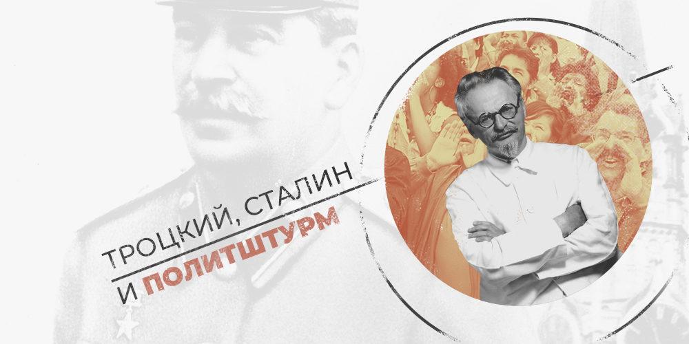 Троцкий, Сталин и Политштурм