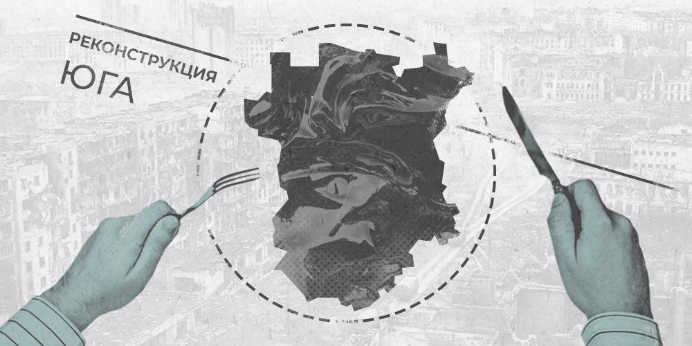 Реконструкция Юга: Чеченская республика и российские монополии
