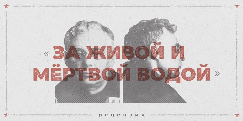 Воронский А. К. «За живой и мёртвой водой»