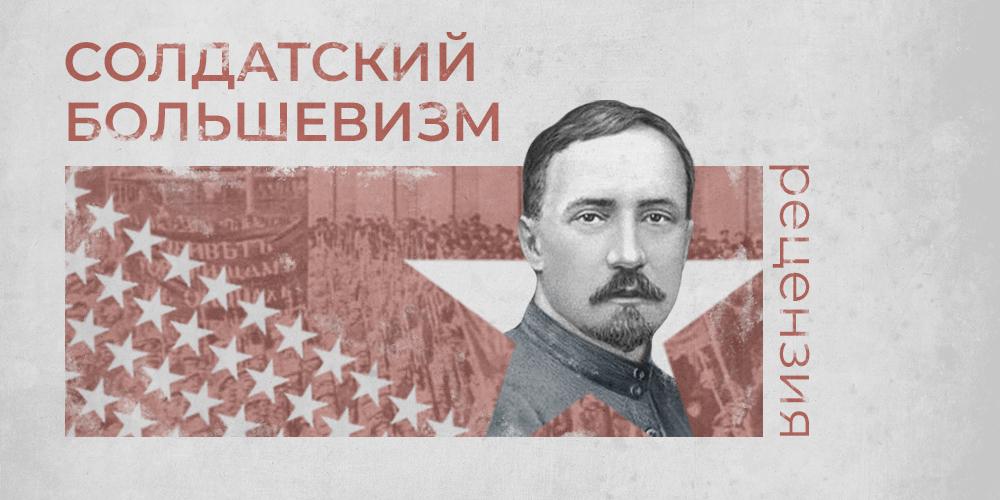К. И. Тарасов. «Солдатский большевизм»