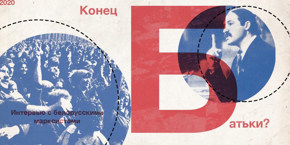 Конец Батьки. Интервью с белорусскими марксистами
