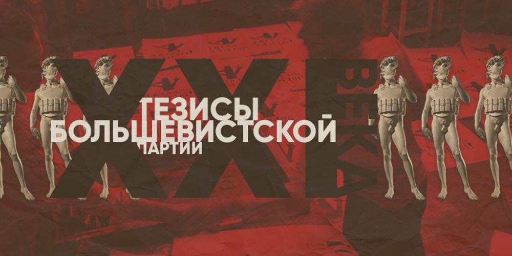Тезисы о большевистской партии XXI века