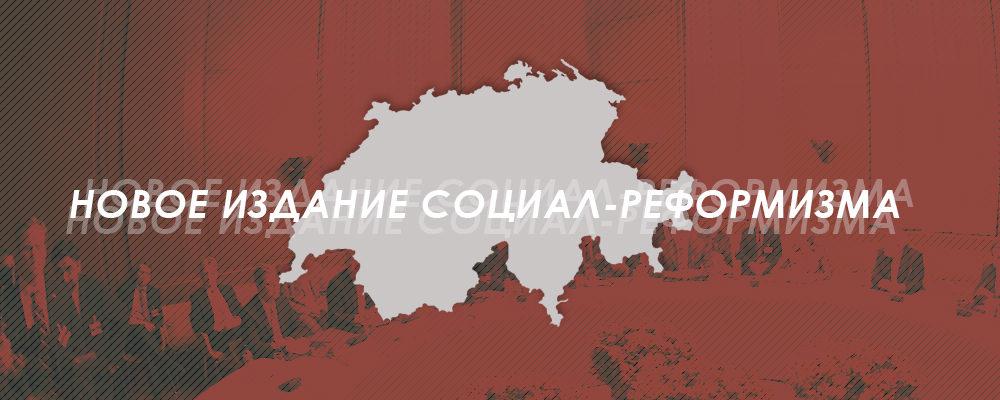 Новое издание социал-реформизма
