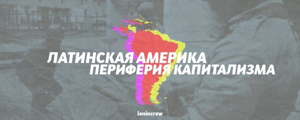 Латинская Америка: периферия капитализма