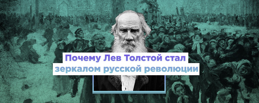 Ленин о Льве Толстом