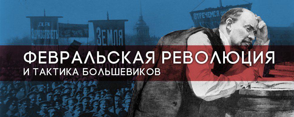 Февральская революция и тактика большевиков
