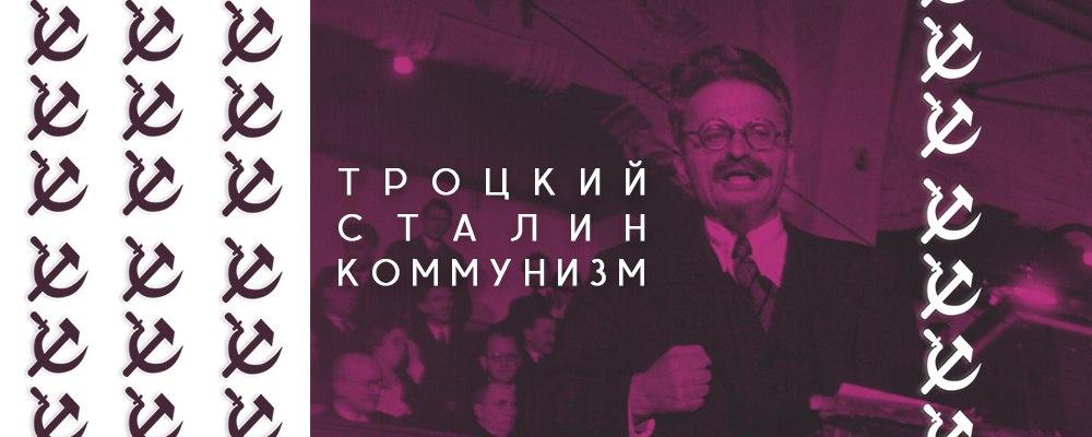 Троцкий, Сталин и коммунизм