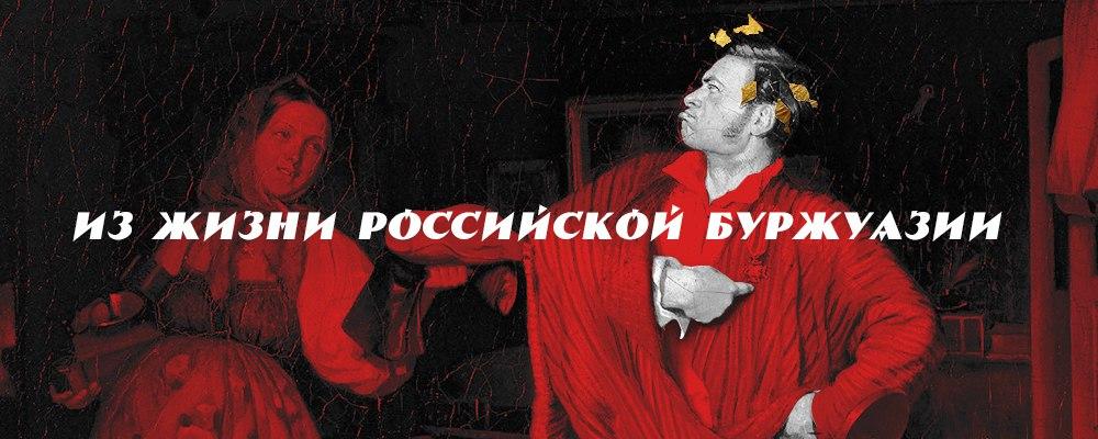 Из жизни российской буржуазии прошлого и настоящего