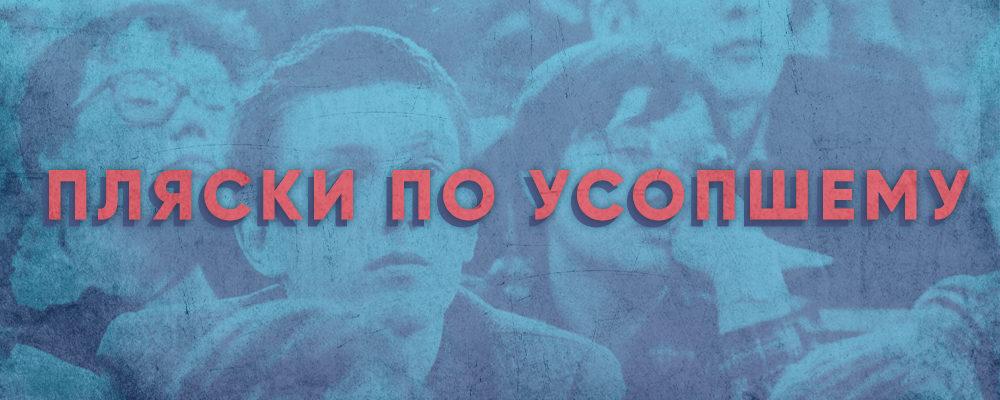 Пляски по усопшему: марксизм и историческая наука в одном ВУЗе