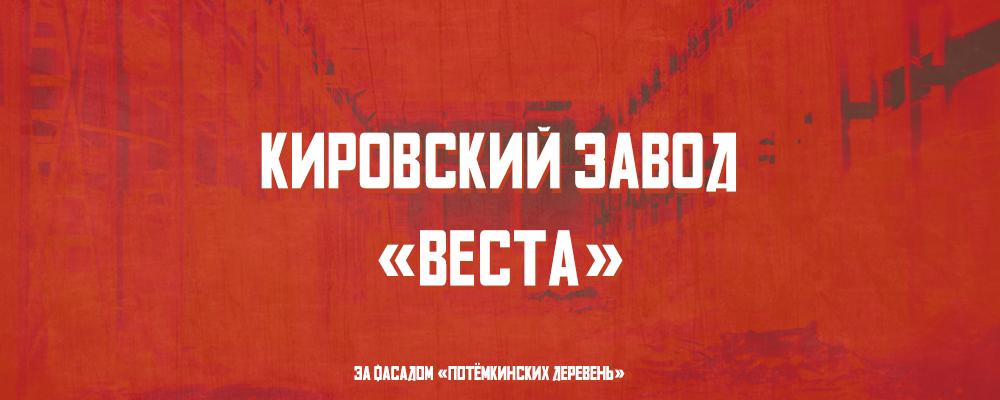 Кировский завод «ВЕСТА»: за фасадом «потёмкинских деревень»