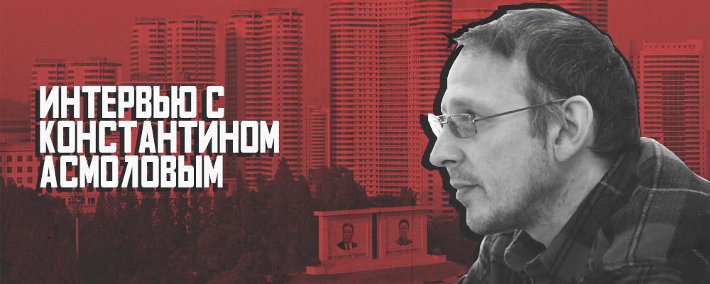 Константин Асмолов: Антитеррористическое законодательство Южной Кореи сделано так, что Яровая отдыхает