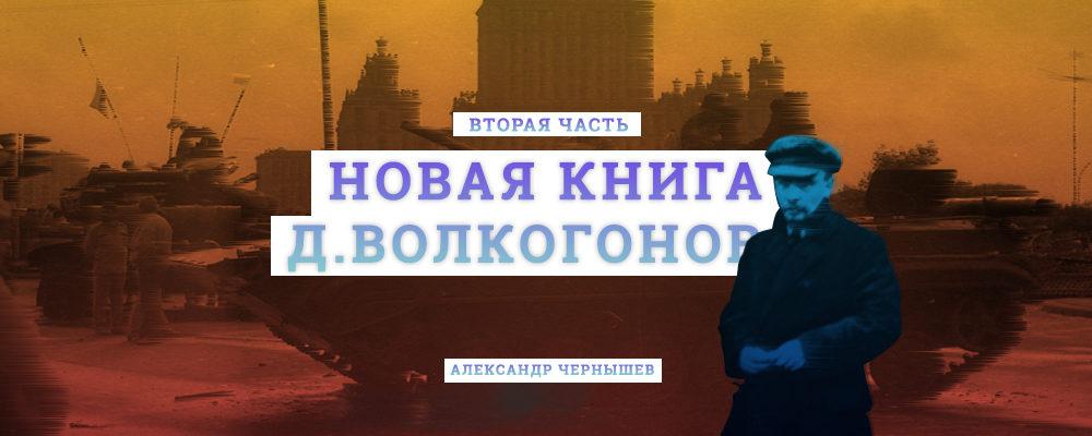 Новая книга Д. Волконогова. Часть вторая