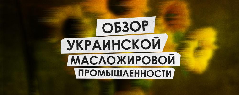 Обзор украинской масложировой промышленности
