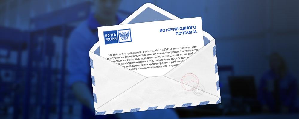 Почта России. История одного почтамта