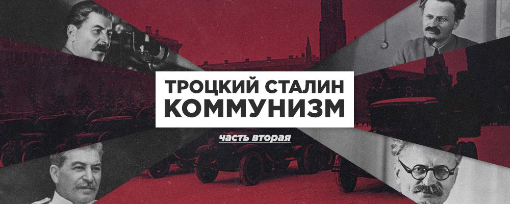 Троцкий, Сталин и коммунизм. Часть 2