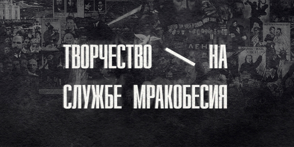 Творчество на службе мракобесия. О художнике Илье Глазунове