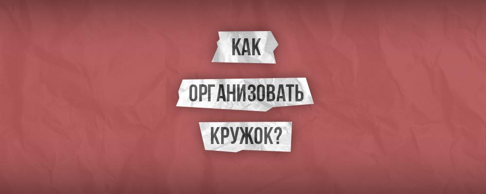 10 советов по организации марксистских кружков на основе опыта москвичей