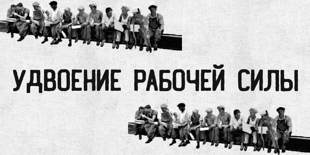 Статобзор: Удвоение рабочей силы в мире