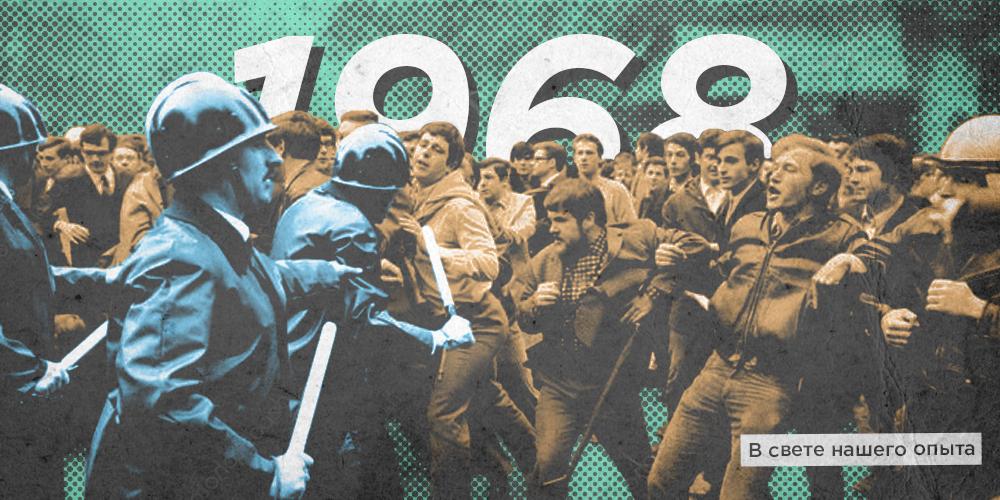 1968 год в свете нашего опыта